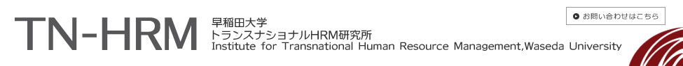 早稲田大学トランスナショナルHRM研究所 Institute for Transnational Human Resource Management,Waseda University
