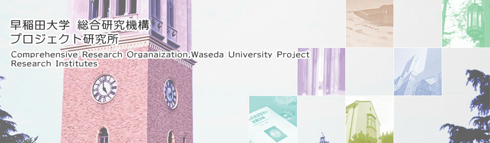 早稲田大学 総合研究機構
